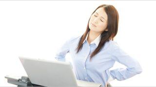 腰痛対策 日常