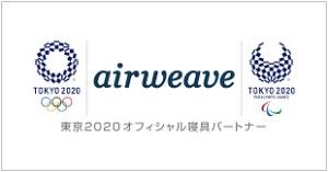 エアウィーヴ】2020年東京オリンピックマットレス 値段 厚さ 購入方法