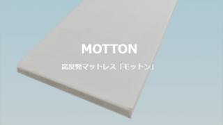 モットンマットレス カバー 付属 追加購入