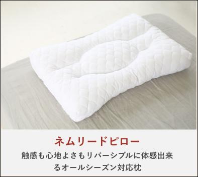 アイメイドシリーズ 枕 口コミ 評判