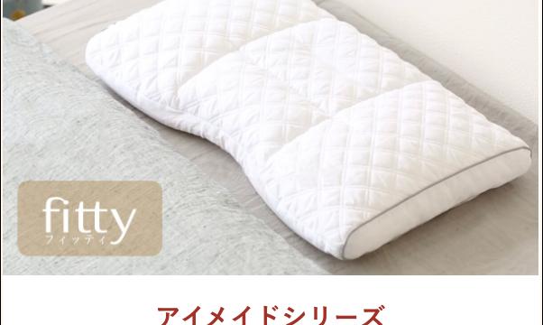 アイメイドシリーズ オーダーメイド枕