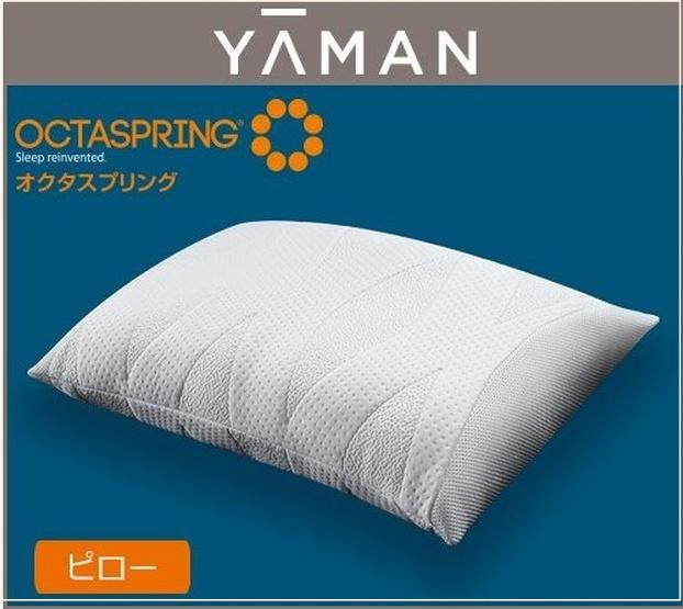 オクタスプリングの枕 ピロー マットレス