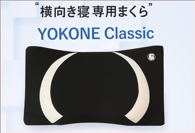 YOKONE Classic 価格 固さ