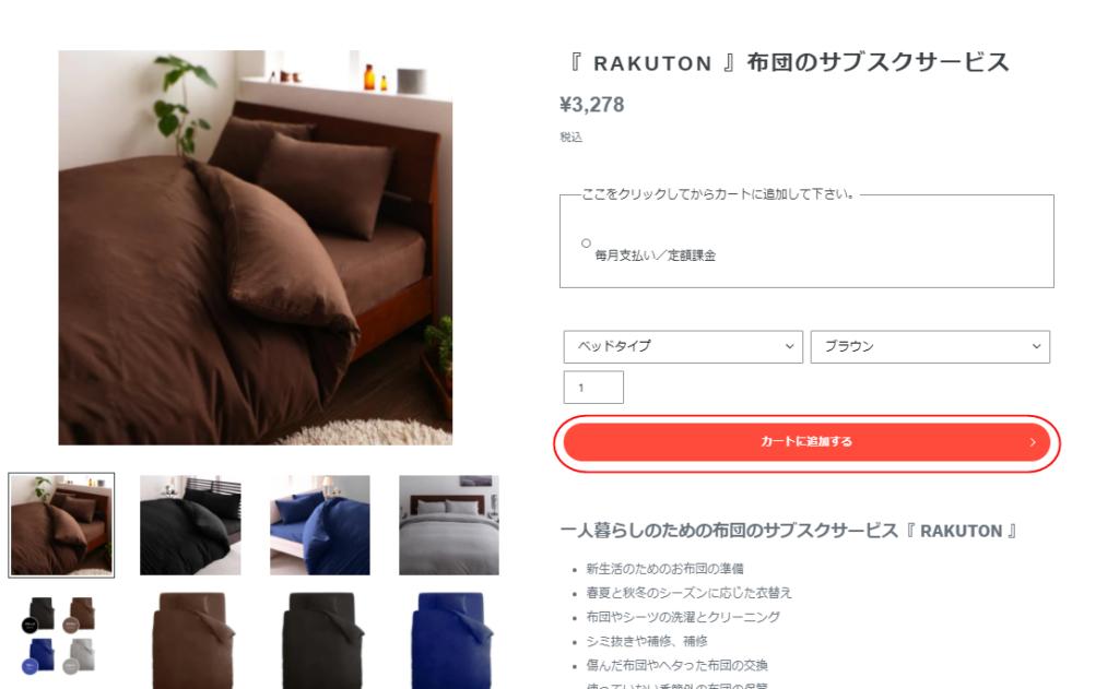RAKUTON 布団レンタル 申し込み 方法