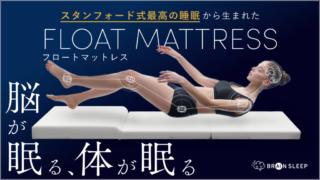 ブレインスリープマットレス 睡眠 効果