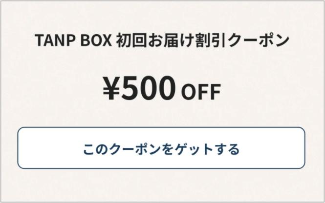 TANPBOX タンプボックス クーポン