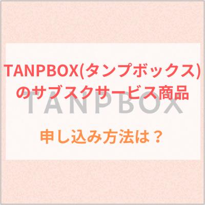 TANPBOX(タンプボックス) サブスクサービス商品