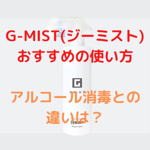 G-MIST ジーミスト おすすめ 使い方