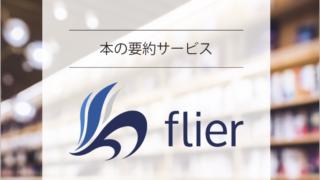 flier フライヤー 本 要約サイト 特徴 音声再生 可