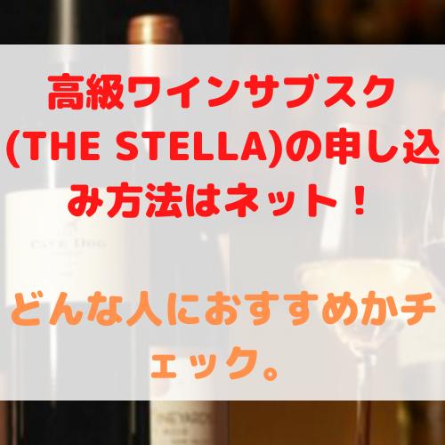 THESTELLA 高級ワイン定期便 種類 プラン 配送頻度