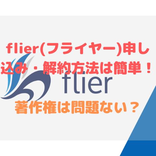 flier フライヤー 申し込み 解約方法 簡単
