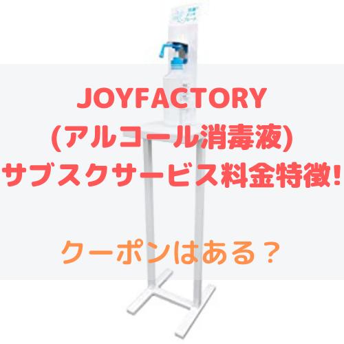 JOYFACTORY(アルコール消毒液) サブスクサービス 料金 特徴