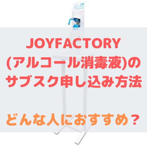 JOYFACTORY(アルコール消毒液) サブスク 申し込み方法
